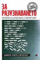 За разузнаването. История на шпионажа и тайния свят