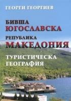 Бивша Югославска Република Македония. Туристическа география