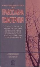 Ръководство по православна психотерапия