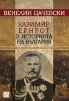 Казимир Ернрот в историята на България