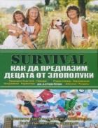 Survival. VII част: Как да предпазим децата от злополуки