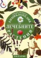 Специализирана енциклопедия на лечебните растения. България / тв.к.