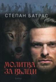 Молитва за вълци