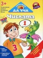 Започвам да уча Числата (3+ за детските градини, за работа вкъщи)