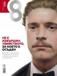 Списание 8; Бр.5/2017