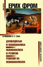Съчинения Т.6: Дзенбудизъм и психоанализа. Психоанализа и религия. Ревизия на психоанализата