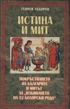 Истина и мит: Покръстването на българите и митът за
