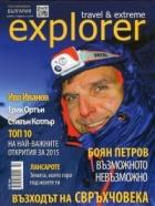 Explorer; Бр.2/2016