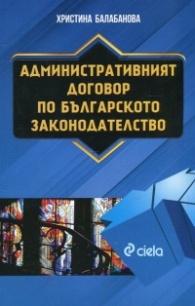 Административният договор по българското законодателство