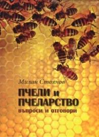 Пчели и пчеларство - въпроси и отговори
