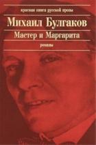 Мастер и Маргарита/ Красная книга русской прозы