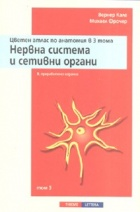 Цветен атлас по анатомия в 3 тома. Т.3: Нервна система и сетивни органи
