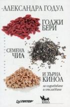 Годжи бери, семена чиа и зърна киноа за оздравяване и отслабване