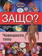 Защо? Човешкото тяло: Енциклопедия Манга в комикси