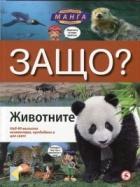 Защо? Животните: Енциклопедия Манга в комикси