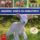 Любима книга за животните + 80 снимки на животни