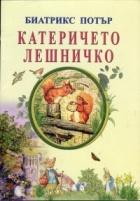 Катеричето Лешничко