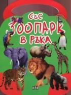 Със зоопарк в ръка