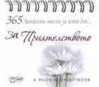 365 Прекрасни мисли за всеки ден... За Приятелството