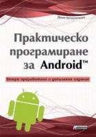 Практическо програмиране за Android (Второ преработено и допълнено издание)