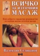 Всичко за източния масаж