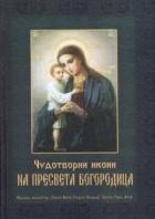 Чудотворни икони на Пресвета Богородица
