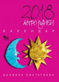 Астролунен календар 2018