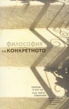 Философия на конкретното. Сборник в чест на проф. Райчо Пожарлиев