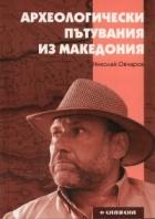 Археологически пътувания из Македония