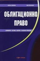 Облигационно право (семинари, тестове, казуси, съдебна практика)