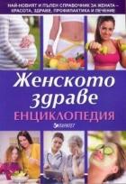 Женското здраве. Енциклопедия