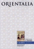 Orientalia. Списание за Изтока; Бр.1-2/2011