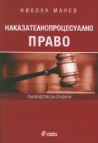 Наказателнопроцесуално право. Ръководство за студенти