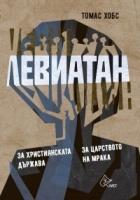 Левиатан. За християнската държава. За царството на мрака