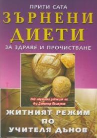 Зърнени диети за здраве и прочистване (Житният режим по Учителя Петър Дънов)