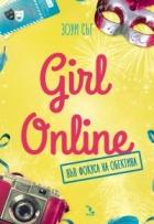 Girl Online във фокуса на обектива