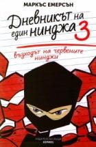 Възходът на червените нинджи - книга 3 (Дневникът на един нинджа)