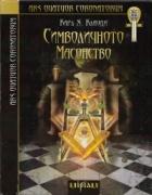 Символичното масонство