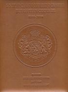 Българското монетосечене 1880-2010